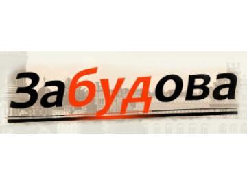 Строительная компания Забудова