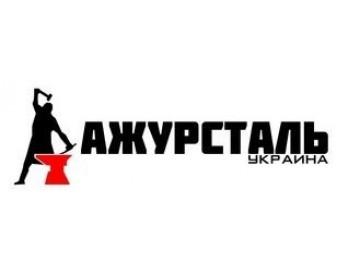 ООО АЖурСталь Украина
