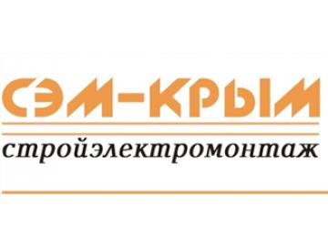 ООО Стройэлектромонтаж-Крым