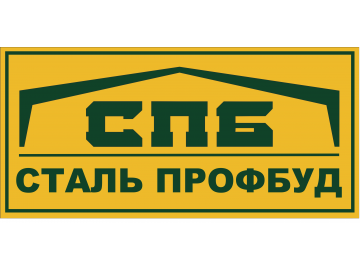СТАЛЬ ПРОФБУД