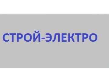 СТРОЙ-ЭЛЕКТРО