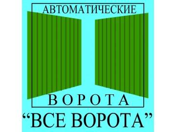 Киевская артель ворот Все ворота