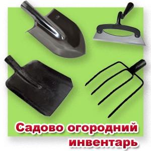 Лопаты, сапы, сапки, вилы, грабли, совки, сажетручки, черенки купить оптом