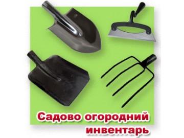 Лопаты, сапы, вилы, грабли