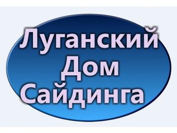 Луганский Дом Сайдинга