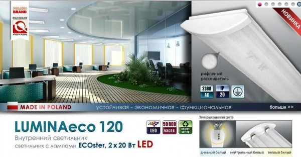 Фото  1 LUMINAeco 120 – interior luminarie with ECOster T8 light sources, 2 x 20W LED 175909