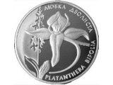 Фото  1 Любка двулистная монета 10 грн 1999 Серебро 1973113