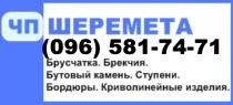 ЛюксГранит, ЧП ШЕРЕМЕТА