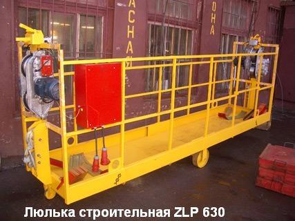 Люлька строительная, строительная люлька производства Китай. Серия ZLP 630. Подъемное оборудование.