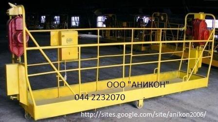 Люльки фасадные ЛЭ100-300 дл.2-4 м. . Продажа