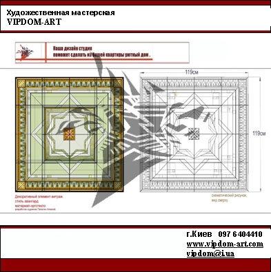 Лже витраж, фальшь витраж, лжевитраж, витраж, художественная роспись витража, Киев