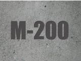 Бетон М200 (В15)