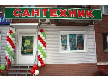 Магазин Сантехник