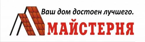 Майстерня, ООО