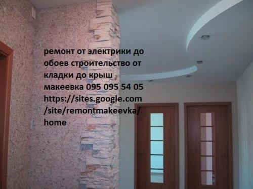 mak-remont