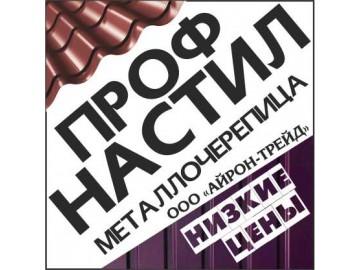 Айрон-Трейд официальное представительство в Чернигове