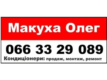 Макуха О. А. , ФОП