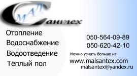 МАЛСантех