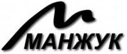 Манжук