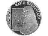Фото  1 Мария Примаченко серебро монета 5 грн 2008 1973116