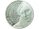 Мария Заньковецкая монета 2 грн 2004