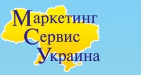 Маркетинг Сервис Украина