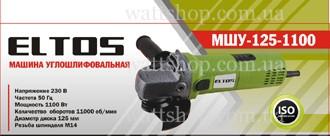 Машина углошлифовальная (болгарка) Eltos МШУ-125-1100