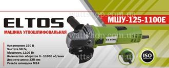 Машина углошлифовальная (болгарка) Eltos МШУ-125-1100Е