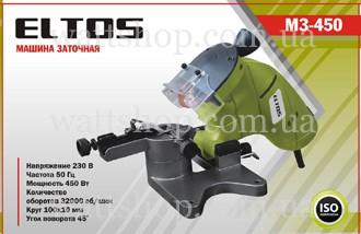Машина заточная Eltos МЗ-450 для заточки цепей