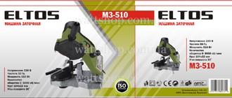Машина заточная Eltos МЗ-510 для заточки цепей
