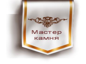 МАСТЕР КАМНЯ