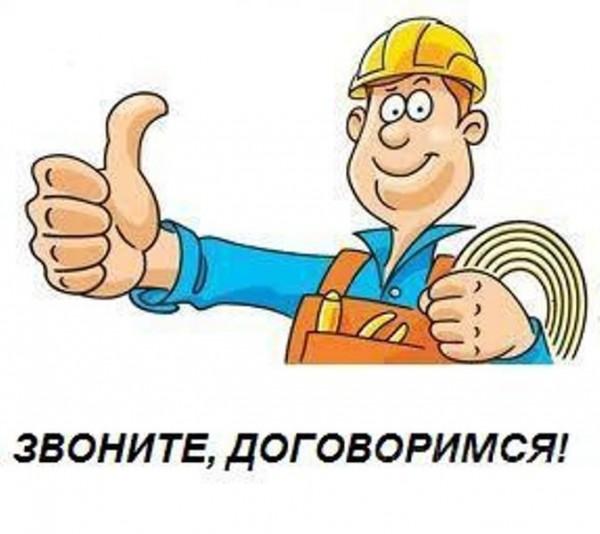 МАСТЕР НА ВСЕ РУКИ – все виды мелкого ремонта ( Мелкий ремонт сантехники, электрики, кровли, стен, полов и т. д. )