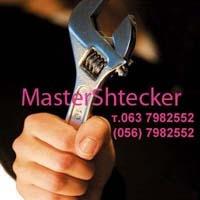 Master Shtecker