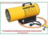 Фото  1 Теплова гармата газова Master BLP 33M 30кВт, для обігріву теплиці, цеху, складу на 300м² 1978443