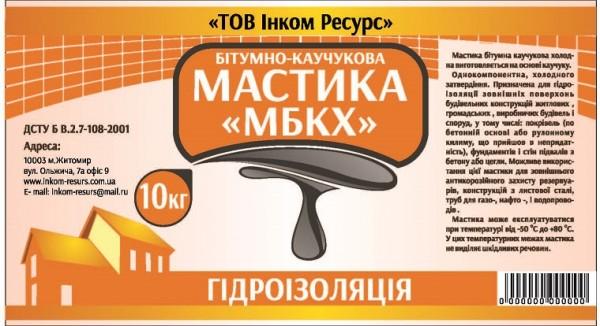 Мастика битумно-каучуковая МБКХ