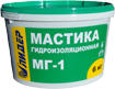 МАСТИКА ГИДРОИЗОЛЯЦИОННАЯ МГ-1. Битумно-полимерная с высокой адгезией.