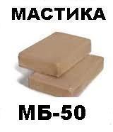 Мастика горячего применения МБ-50 ГОСТ 6997-77 морозостойкая