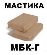Мастика МБК-Г-65 ГОСТ 2889-80