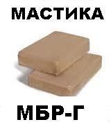 Мастика МБР-Г-55 ГОСТ 15836 -79