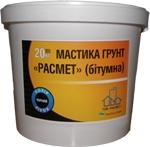 Мастика праймер (битумная) от производителя. http://rasmet. com