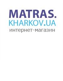 Матрас Харьков