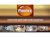 Pinotex - самый авторитетный эксперт в деревозащите