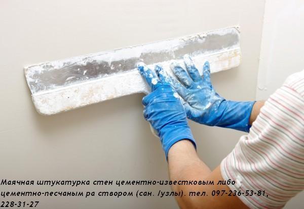 Маячная штукатурка стен цементно-известковым либо цементно-песчанымра створом (сан. /узлы)