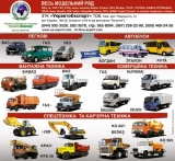 МАЗ, КамАЗ, КРАЗ, Isuzu, Huyndai, FORD, Эталон, ПАЗ, Богдан, JCB, Huyndai, Cat, Hitachi, МТЗ, БОРЭКС
