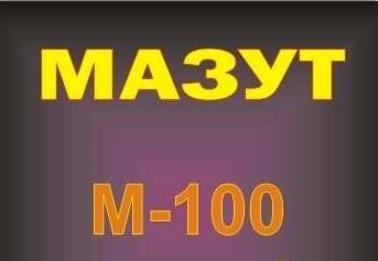 Мазут М100 — топочный. Температура вспышки-120 гр. Плотность-960кг/м3. Цена-5650 грн.