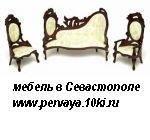 Мебель в Севастополе