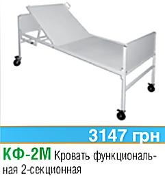 Медичні меблі. Ліжко функціональне 2-секційне. Web: www. room. lviv. ua