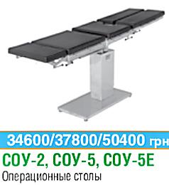 Медичні меблі. Операційний стіл. Web: www. room. lviv. ua