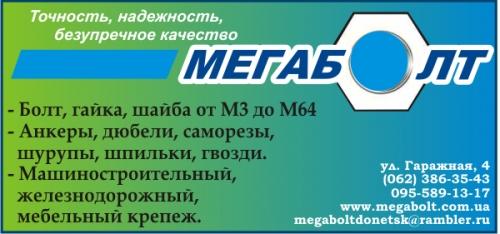 МЕГАБОЛТ