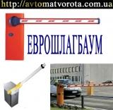 Механические и автоматические шлагбаумы